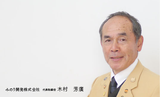 木村芳廣社長-01