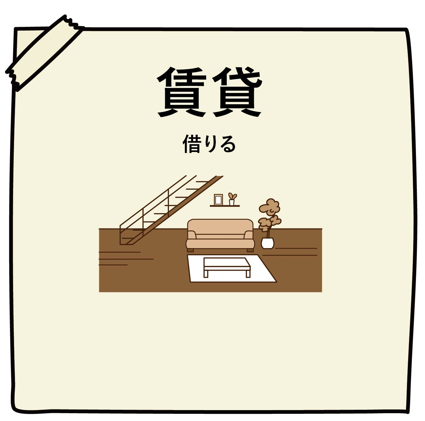 ABOUT_賃貸1アイコン