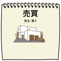 ABOUT_売買アイコン